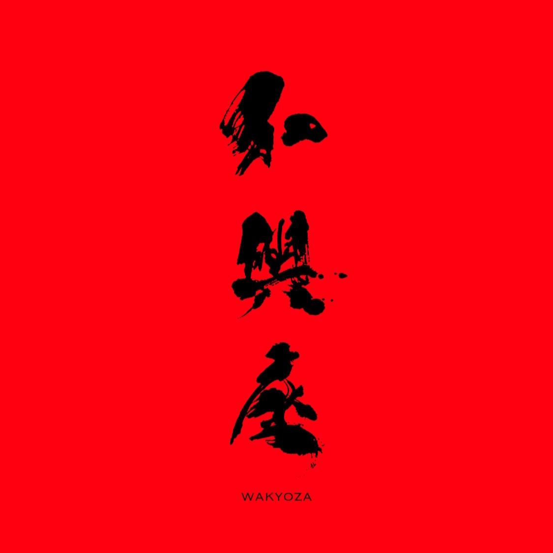 和興座-WAKYOZA-
