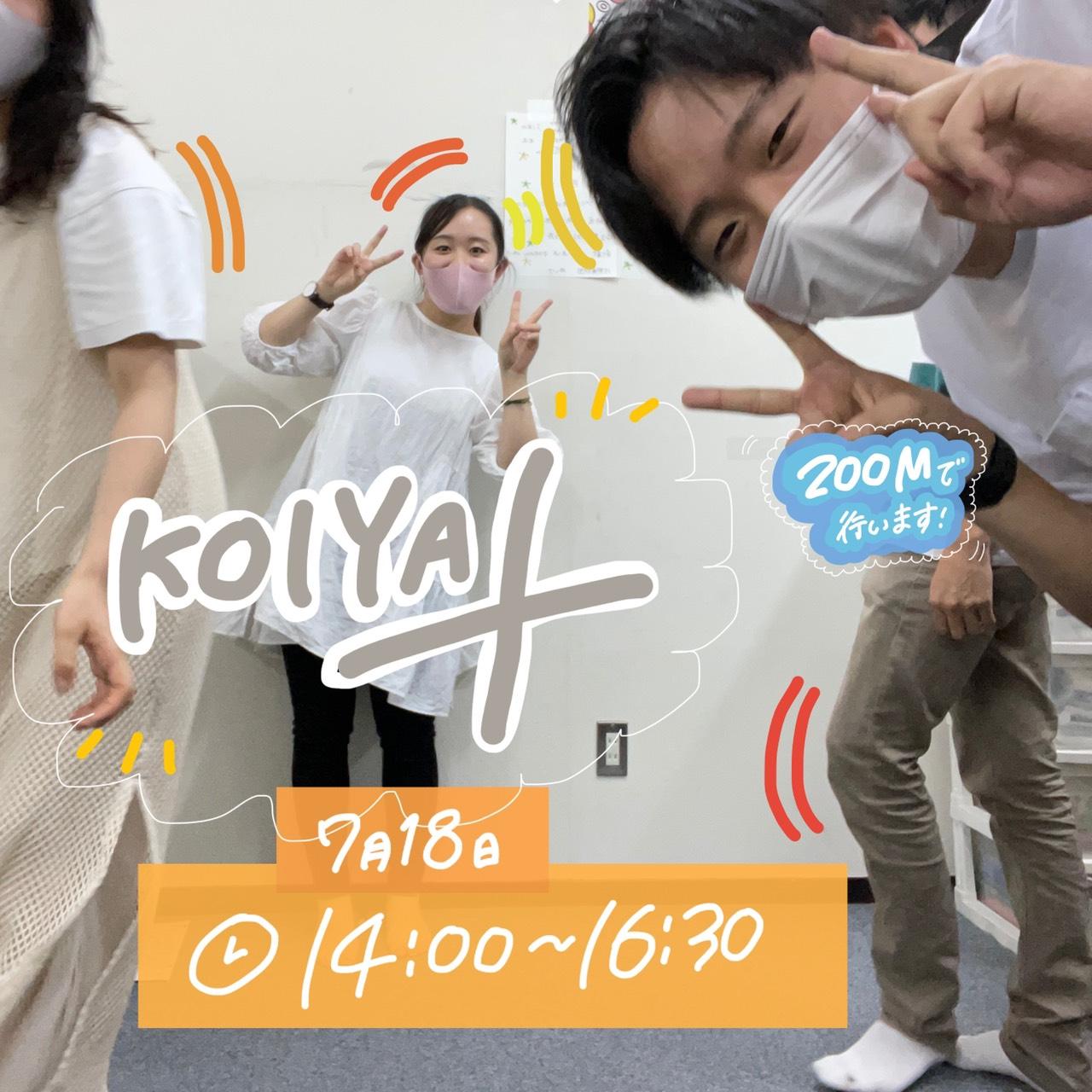 KOIYA+(こいやプラス)開催決定!!